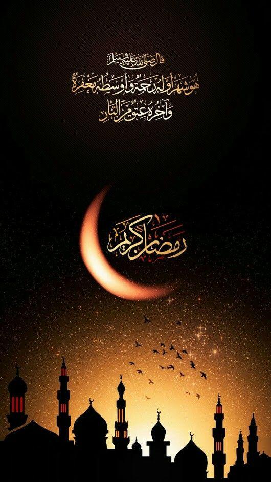 Pin By Shakeel M On Islam Ayet Hadis Ramadan Mubarak Wallpapers Ramadan Poster Wallpaper Ramadhan