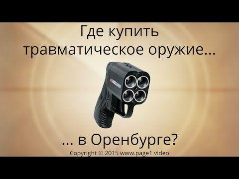 Травматическое оружие Оренбург купить | Оружие