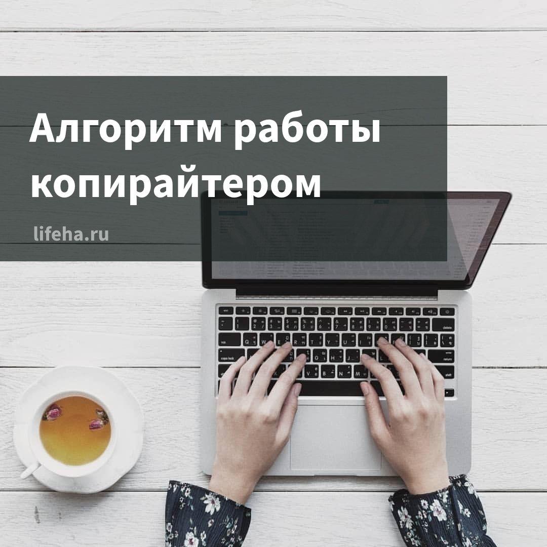 Работа копирайтером в москве вакансии удаленной freelance working from home