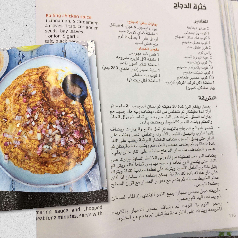 خثرة الدجاج Recipes Boiled Chicken Arabic Food