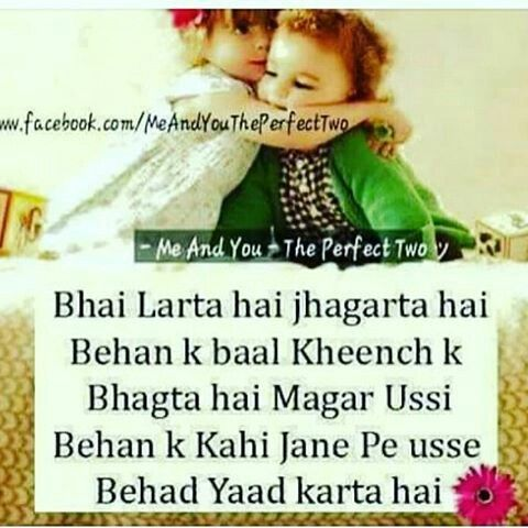 Pin by Nabyha😍😘 Princess on Behn Bhai ki yaari sab pr ...