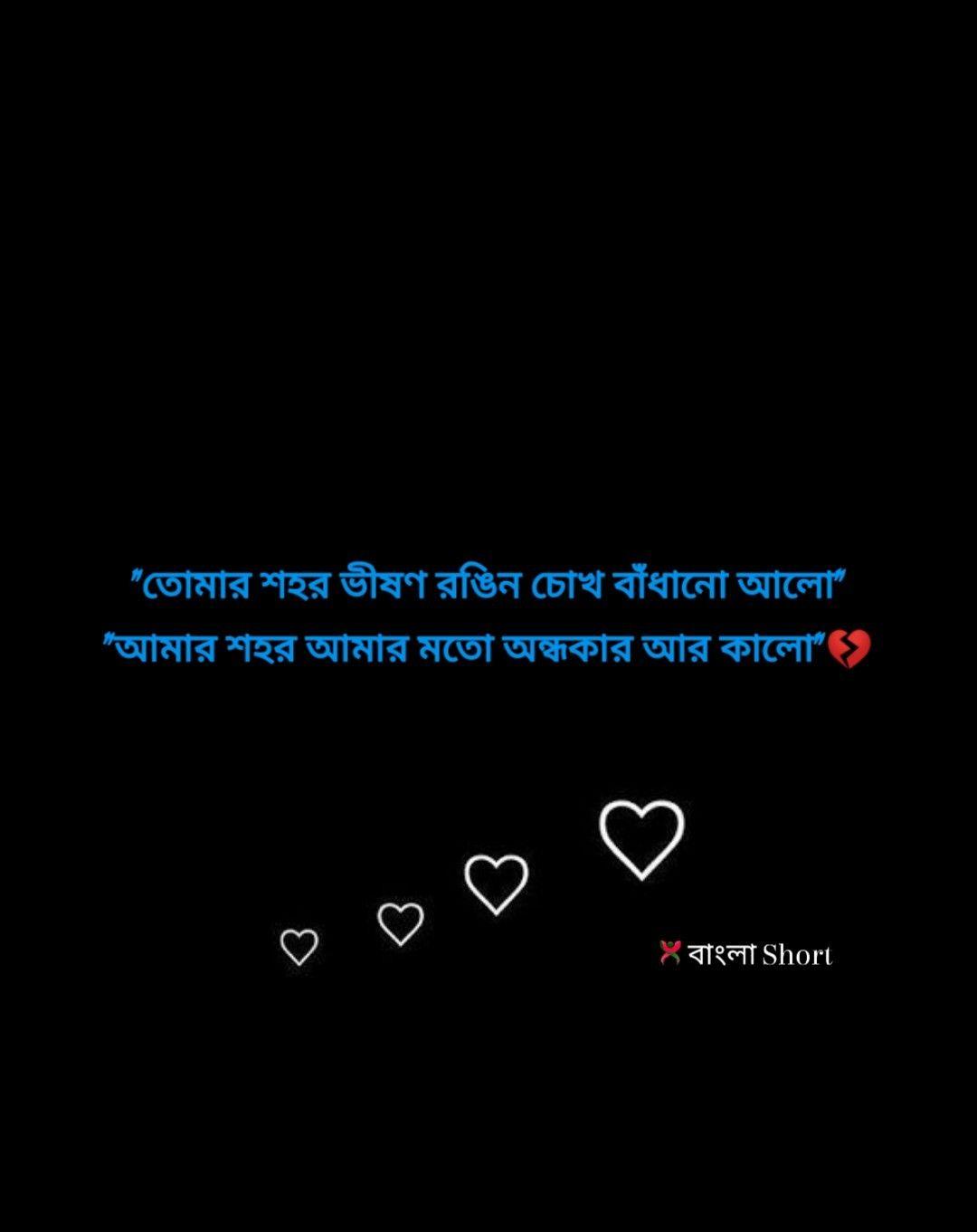 ☺বিষন্ন_কাক পেইজ Bangla short | Bangla quotes, Love quotes ...