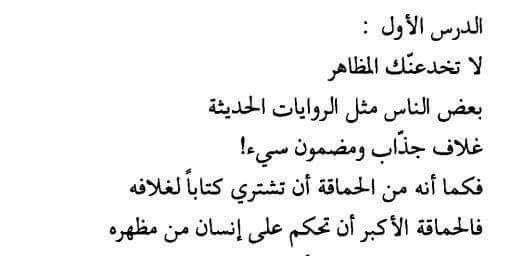 لا تحكم على اختياراتي Quotes Math Arabic Calligraphy