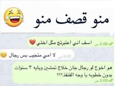 هذا الحيوان بذاته كلي ولله حيوان ما في شي بضحك Fun Quotes Funny Funny Arabic Quotes Arabic Funny