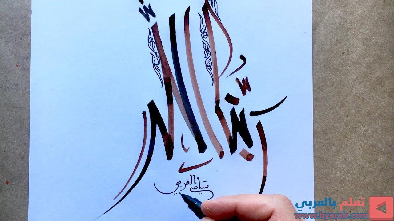 رب ن ا الله خط عربي حر Satisfying Calligraphy Arabic Calligraphy