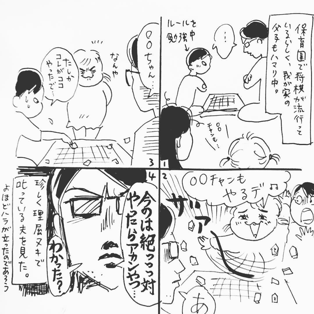いいね!17.3千件、コメント112件 ― カフカ ヤマモトさん(@cafca_yamamoto)のInstagramアカウント: 「とにかく絶対やったらアカンやつらしい。  #イラスト#家族#絵日記#漫画#2歳#女子#娘#5歳#男子#息子#将棋#夫」