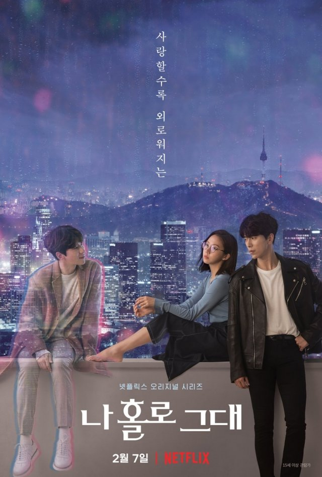 Video Photo Main Trailer And Poster Added For The Upcoming Korean Drama My Holo Love New Korean Drama Korean Drama Movies Korean Drama List