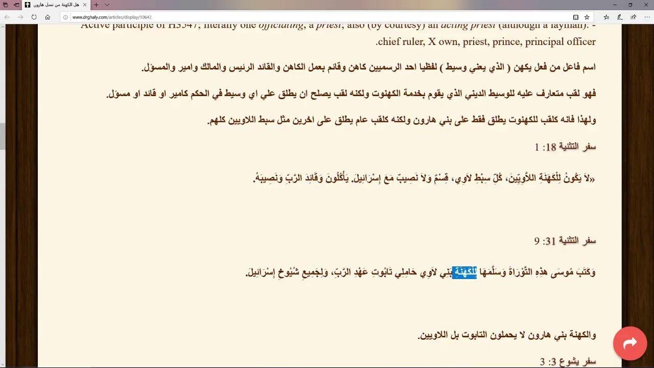 خدمة يوم الثلاثاء 6 أغسطس 2019 تطور الانسان وظهورات الله وتعليق على الاحداث Youtube