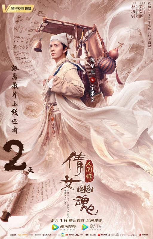 倩女幽魂:人间情海报 17 | 金海报-GoldPoster