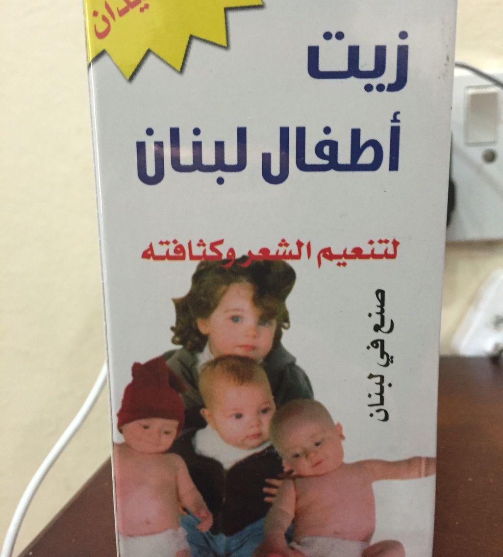 زيت الاطفال اللبناني لتنعيم وتكثيف الشعر للطلب واتساب 51247467 Book Cover Baseball Cards Books