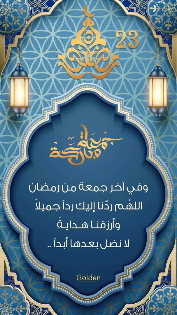Pin By Dooly On Dou3aa Ramadan Day Ramadan Cards Ramadan Quotes