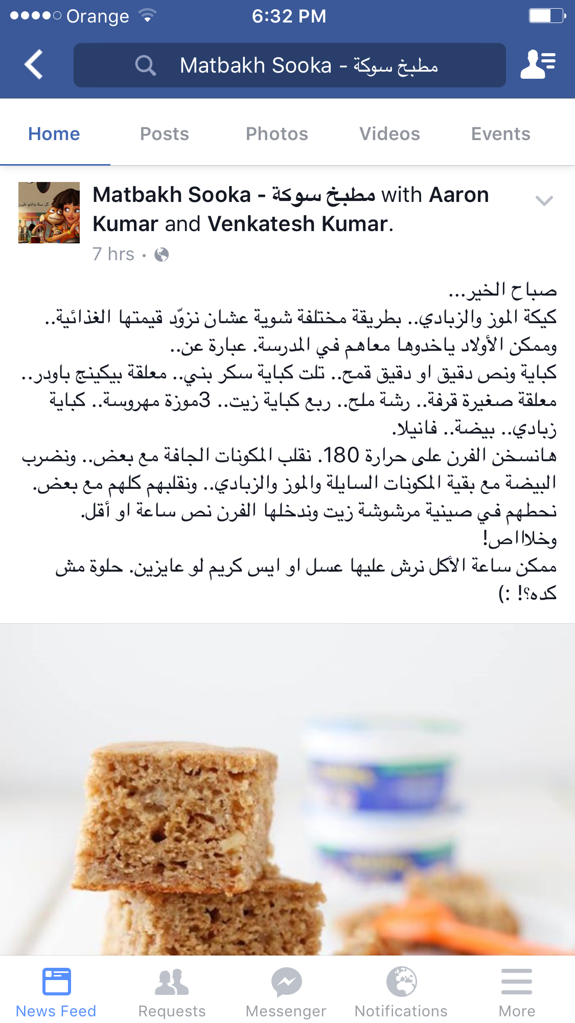 كيكة الموز والزبادي Yogurt Cake Food Cooking