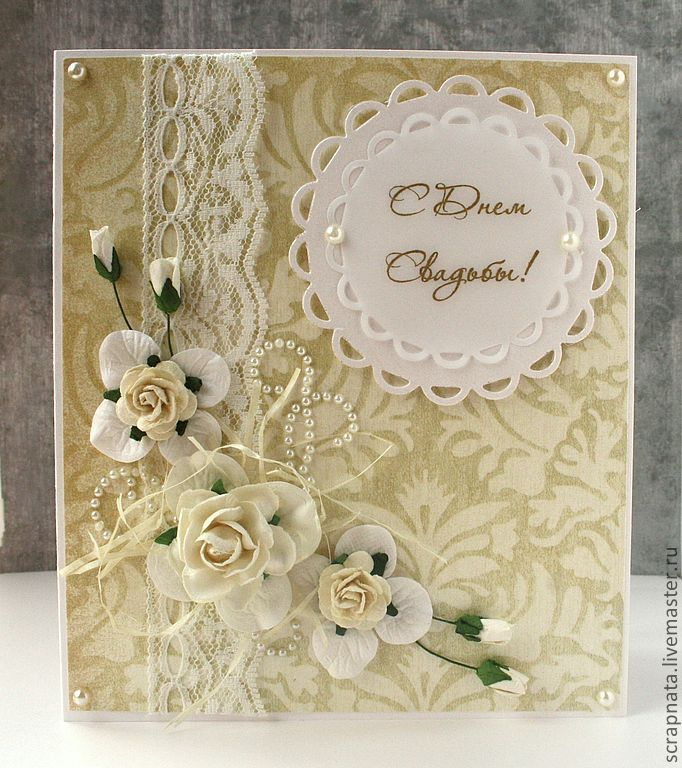 Сделать открытку ко дню свадьбы