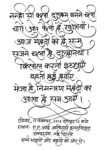 Invite In Hindi Language By Dutta Shipra Via Behance Indian Wedding Invitation Cards