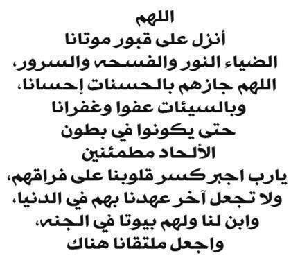 ٱل لھـ م آ م ي ن ي ار ب الع ال مين Doua Mort