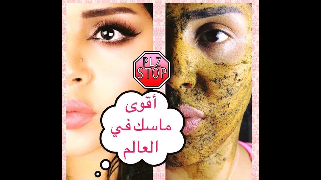 أقوى ماسك في العالم هذا الماسك هو خلاصة علاج كل مشاكل البشره جربي و انت تدعيلي Youtube Beauty Care Beauty Hair Styles