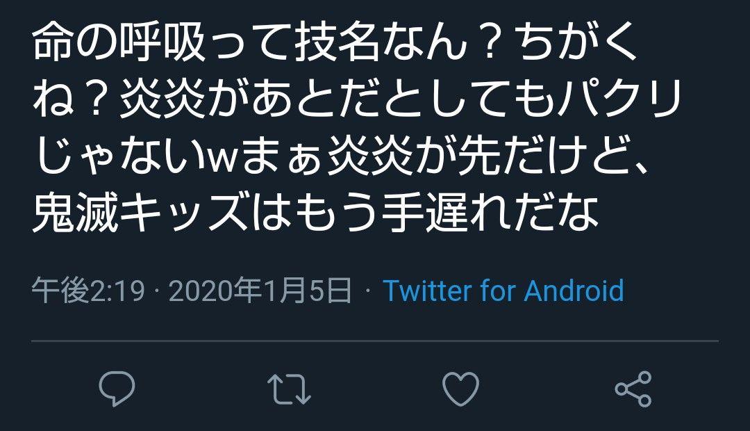 パクリ 隊 炎炎 消防 ノ
