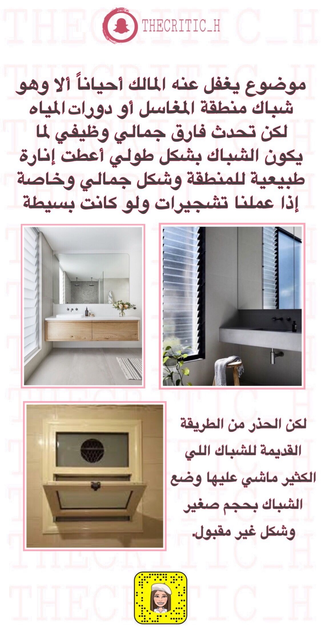 نوافذ دورات المياه In 2021 Bathroom Remodel Designs Home Decor Furniture Closet Decor