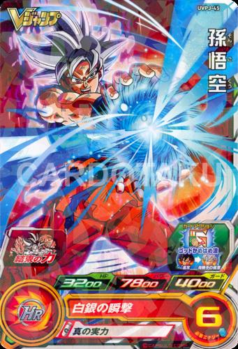 Super Dragon Ball Heroes Universe Mission Cartes Promo Promotionnelles Cardotaku Anime Dragon Ball Super Anime Dragon Ball Dragon Ball Art
