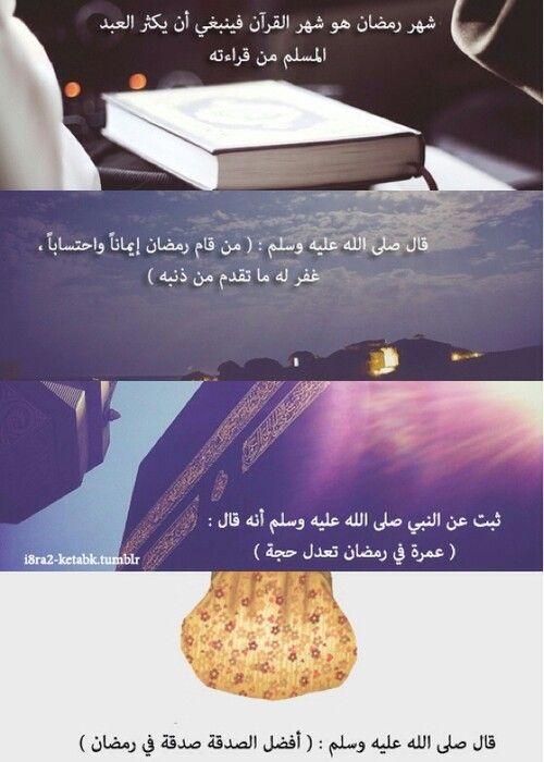 Ramadan Islam Holy Quran