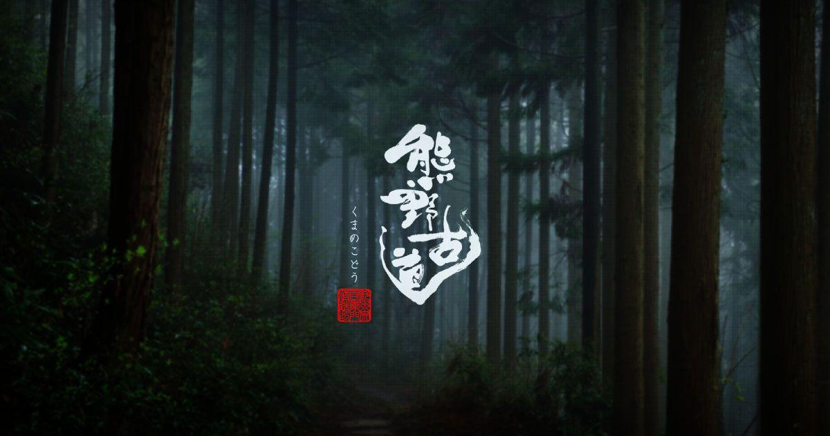 清酒「熊野古道」を販売する鈴木宗右衛門酒造のウェブサイト。熊野古道が位置する和歌山県田辺市で歴史を育む鈴木宗右衛門酒造は、丹精込めた地酒に「熊野古道」と名付けました。
