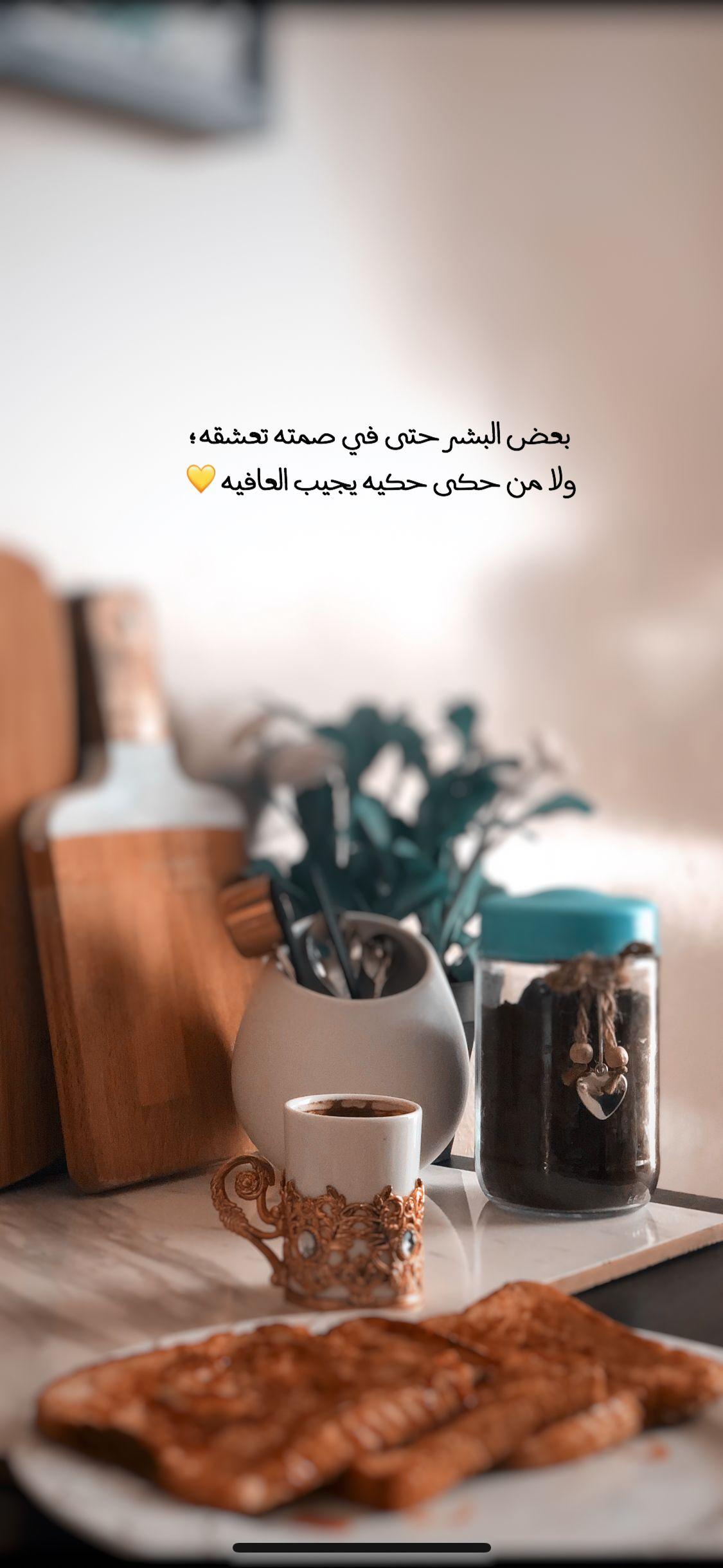 مساء الخير Love Husband Quotes Arabic Love Quotes Beautiful Arabic Words