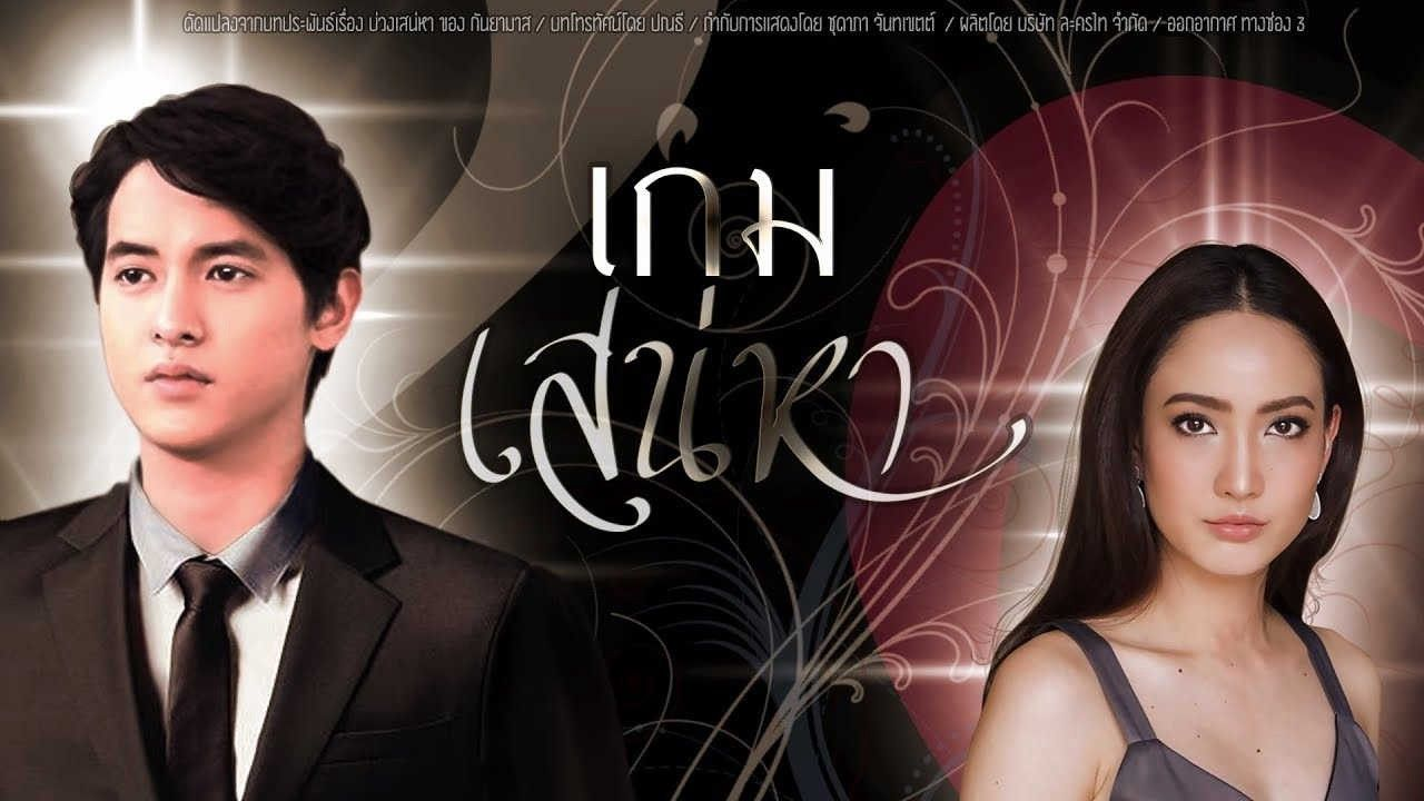 Pin by Hit Asian on Hit Asian | Dramas online, Games