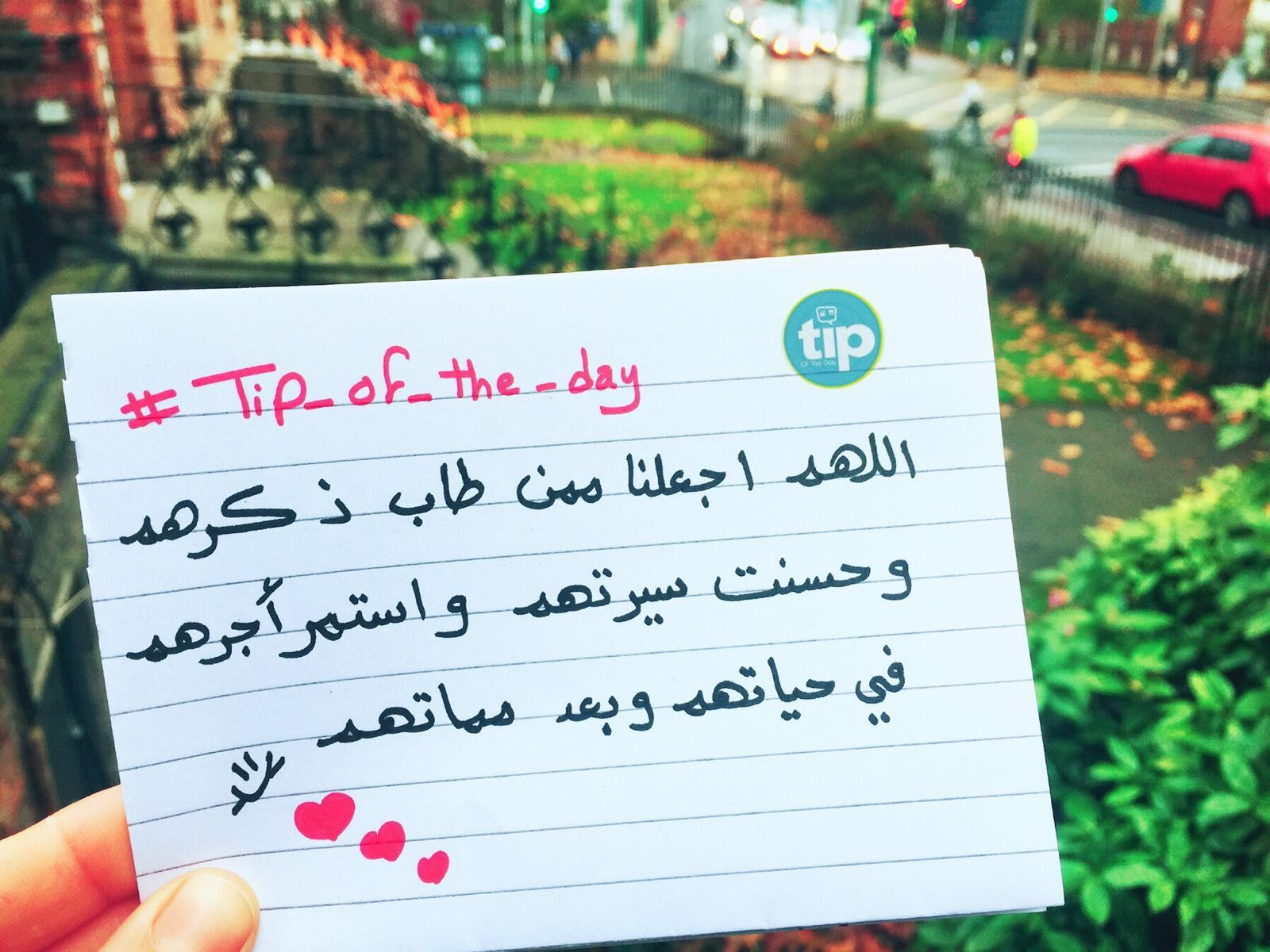 Pin By Tip Of The Day On عبارات جميلة Tip Of The Day Personalized Gifts Day