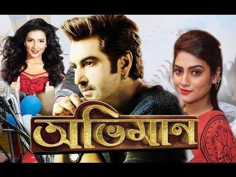 indian bangla new movie 2016