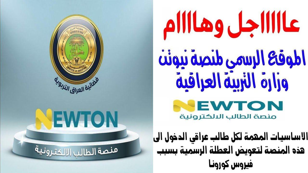رابط منصة نيوتن للتعليم الالكتروني في العراق لجميع المراحل دليل محمد ال Youtube