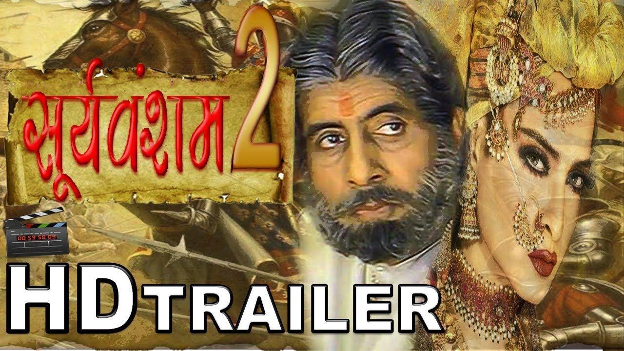 Sooryavansham 2 Official Trailer Amitabh Bachchan Rekha Movies Anu Official Trailer Amitabh Bachchan Upcoming Movies