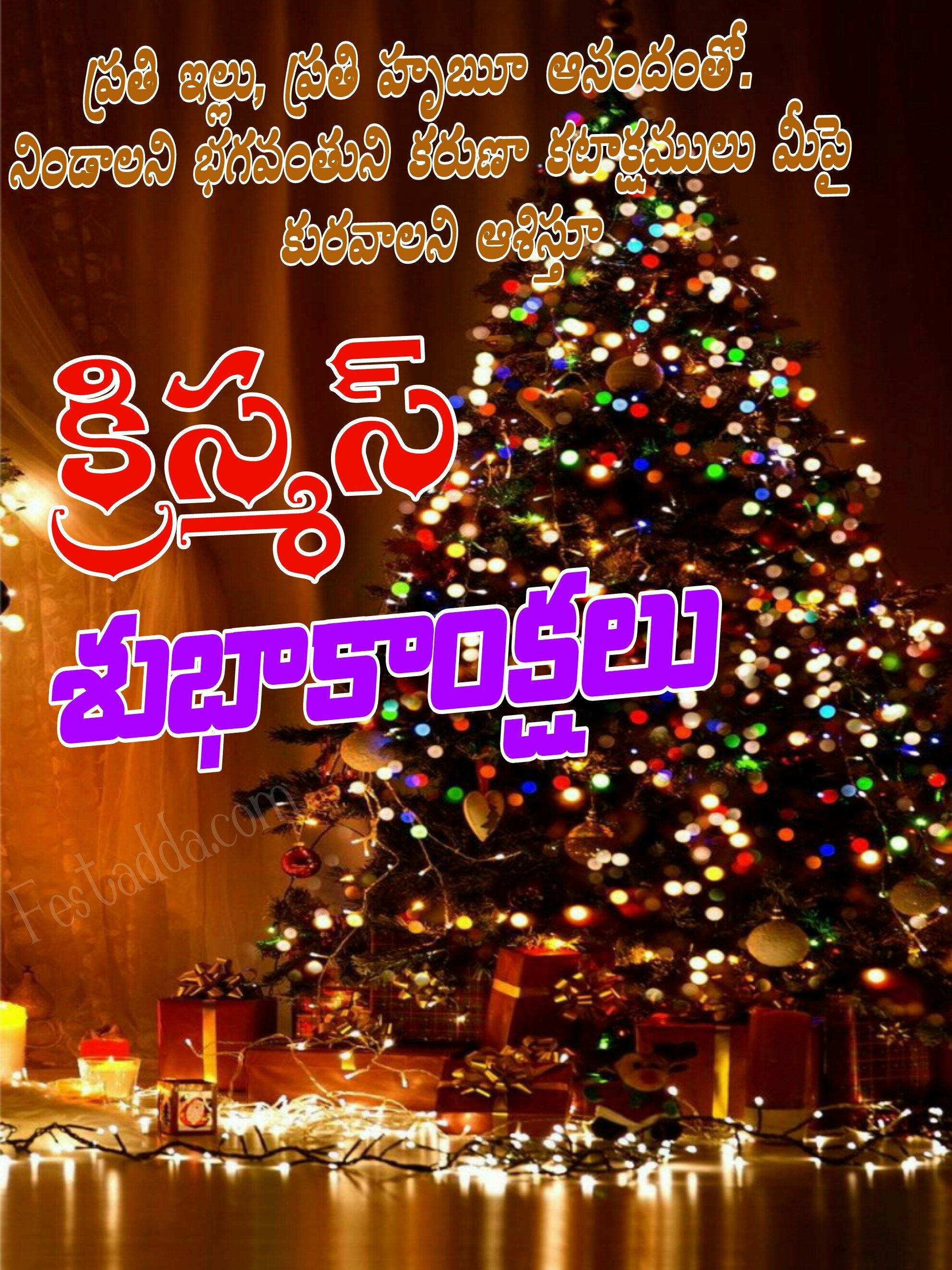 Download Merry Christmas Images Hd Merry Christmas Images
