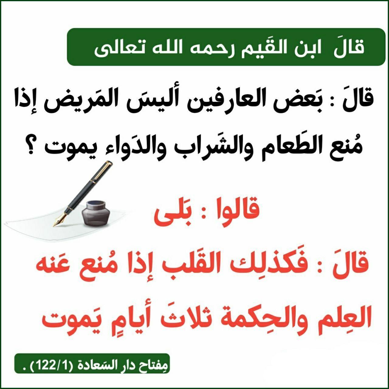 Pin By Wazakr253 On أقوال الصحابة والعلماء Islam