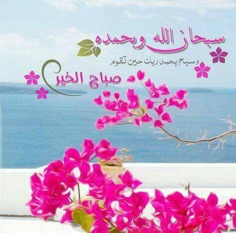 سبحان الله وبحمده سبحان الله العظيم Good Night Messages Morning Greeting Beautiful Morning Messages