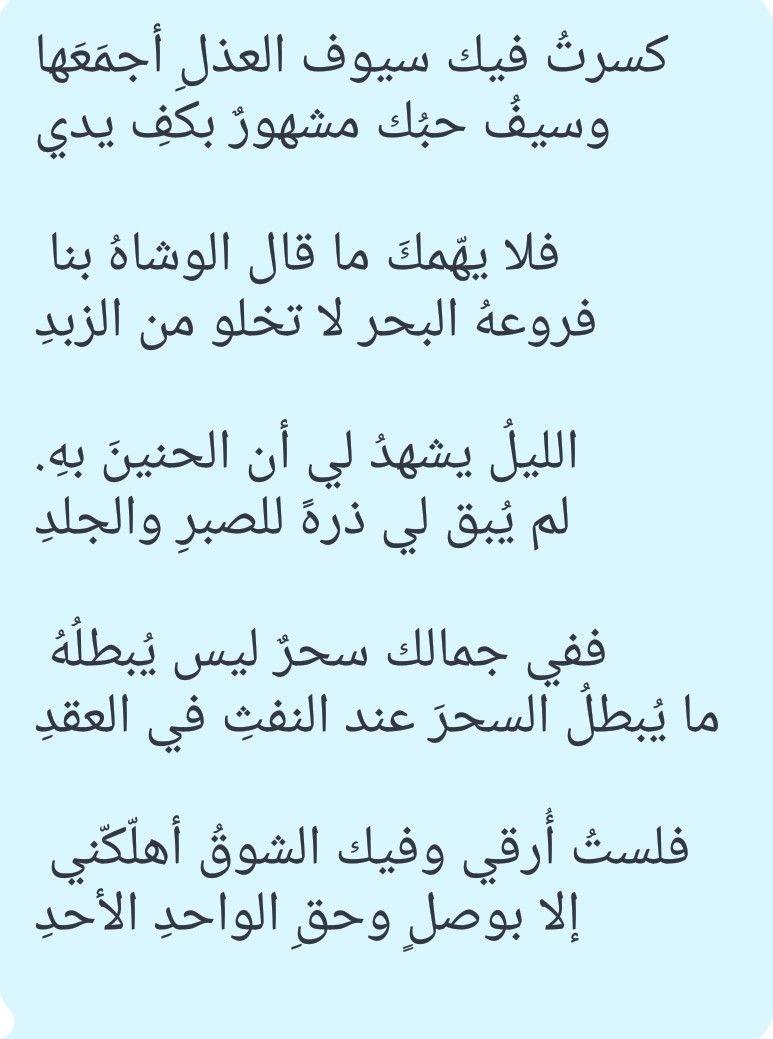 الا بوصل ابيات حب شعر عشق A N S Morning Quotes Poetry Words Quotes