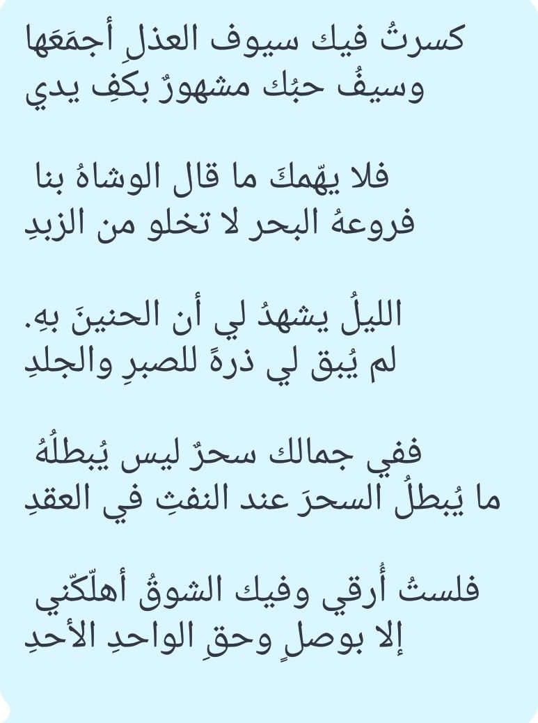 الا بوصل ابيات حب شعر عشق A N S Morning Quotes Poetry Words Words