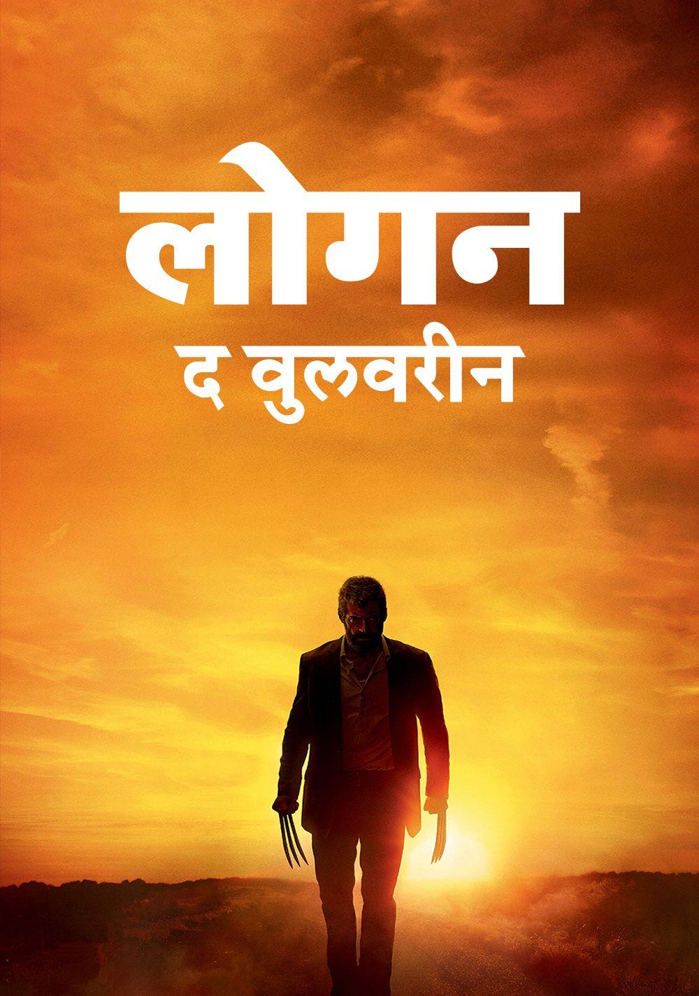 Logan 2017 Hindi Poster Hindi Posters Pinterest