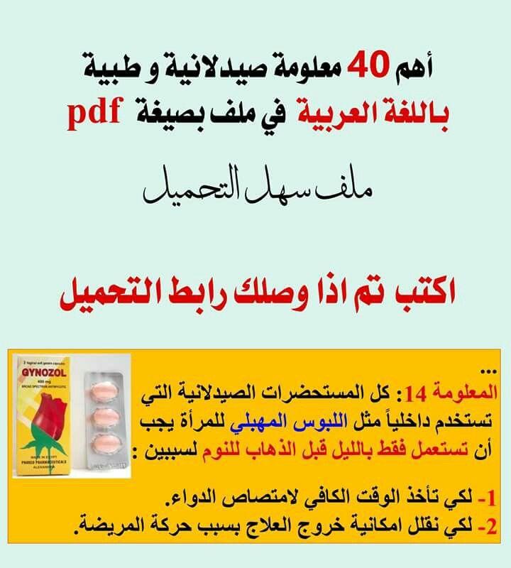 Pin By Ismail Dahash On متعة العلم 3 Pharmacy Medicine Medicine Pharmacy