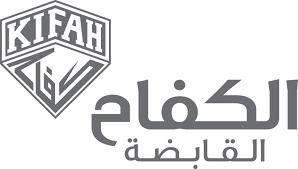 شركة الكفاح القابضة تعلن عن توافر وظائف إدارية شاغرة للسعوديين للعمل في محافظات المنطقة الشرقية