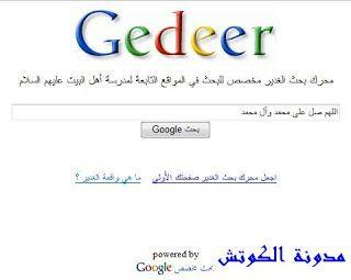 محرك بحث الغدير مدونة الكوتش Google, Ios
