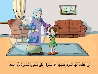 قصة فستان العيد لكل الأطفال وخاصة البنات الجميلات يتعلم منها الطفل الكرم والايثار قصة لطفلك Character Fictional Characters Blog Posts