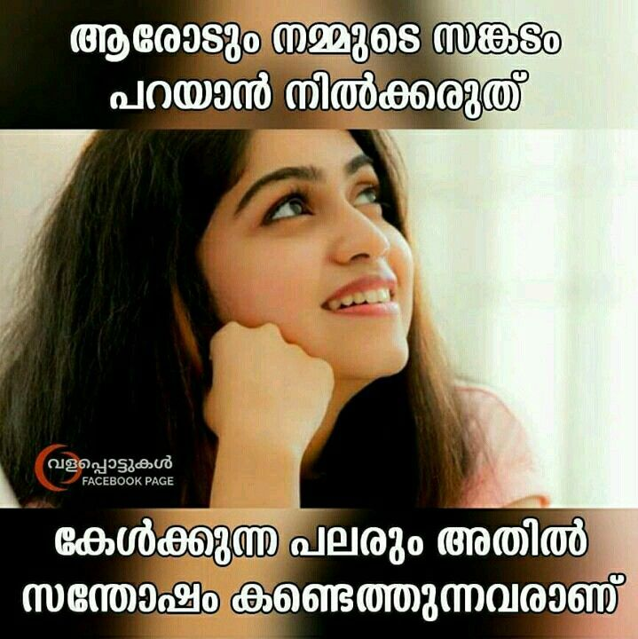 Pinnalla Beyond The Exptations Sad Quotes Quotes Malayalam Quotes