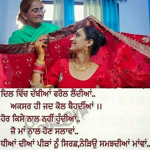 Pin by 🌹🍃GARGİ SİNGH🌹🍃 on PUNJABI QUOTES | Mother