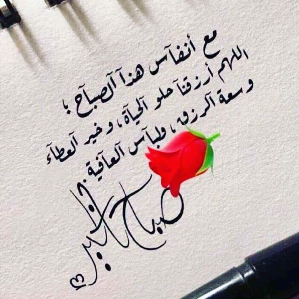 صباح الخير حبيبتي Morning Greetings Quotes Morning Texts Good Morning Arabic