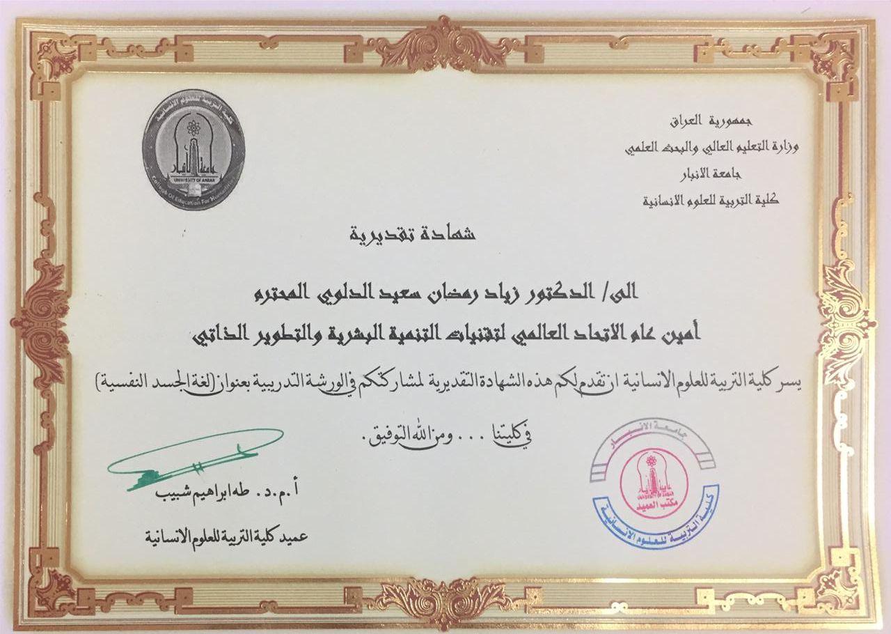شهادة تقديرية مقدمة من كلية التربية للعلوم الإنسانية جامعة الأنبار لإدارة الاتحاد Advisor Cs