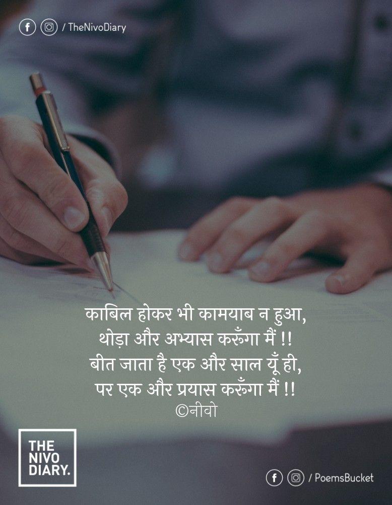 Kaabil Hokar Bhi Kamyab Na Huya Hindi Motivational Shayari