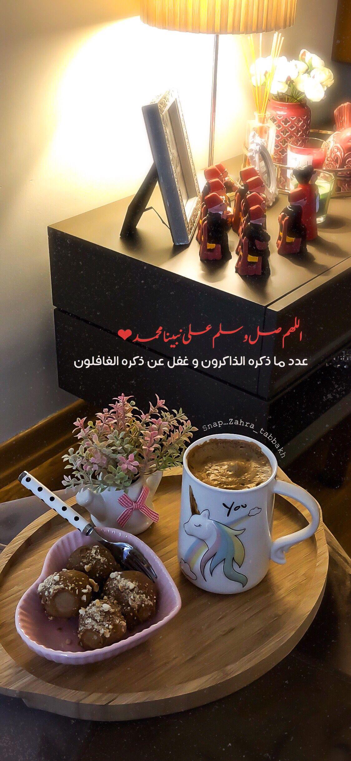 اللهم صل على نبينا محمد Coffee Shop Decor Coffee Chocolate