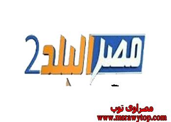 تردد قناة مصر البلد 2 على النايل سات 2018 احدث القنوات المصرية Allianz Logo Novelty Sign Novelty