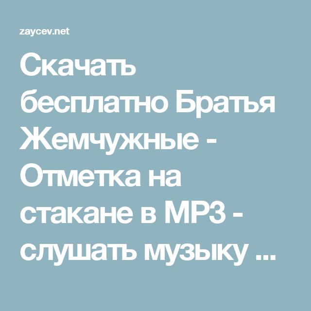 Детские классические мелодии скачать бесплатно mp3