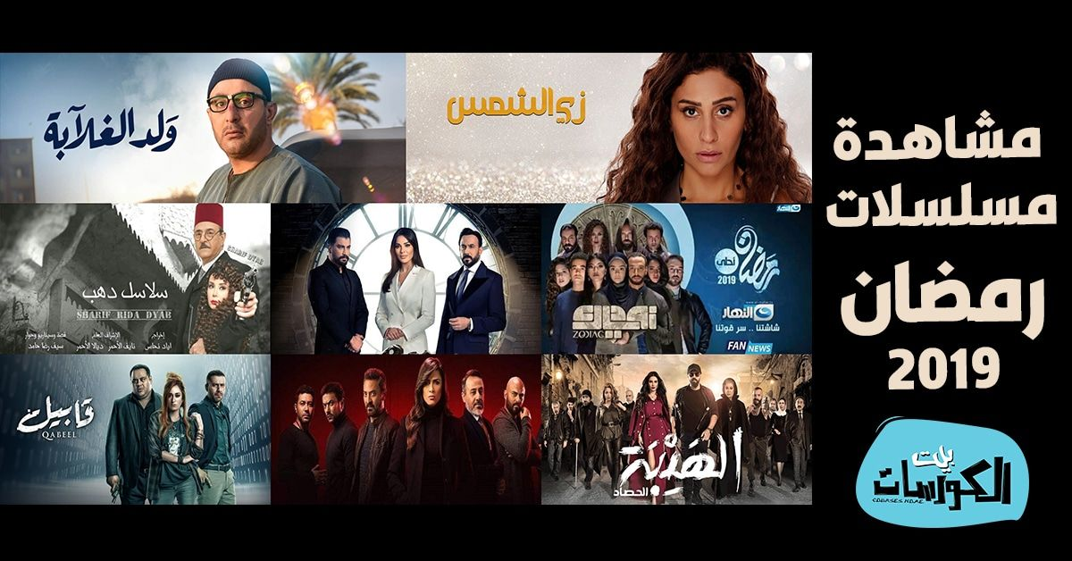 مشاهدة مسلسلات رمضان 2019 Movie Posters Movies Poster